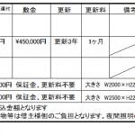 ★〈最新賃料表〉