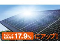 パナソニック電工の次世代型エコ住宅太陽光発電を採用しています
