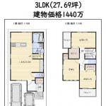 建物プラン:建物価格1440万