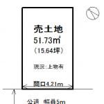 現況:上物有 ※建築条件無し売土地(間取)