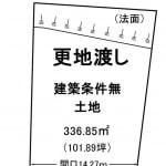 ※建築条件無売土地【更地渡し】(間取)