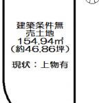 ☆南西角地(建築条件無売土地)(間取)