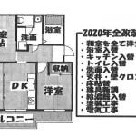 ☆2020年全改装済み(間取)