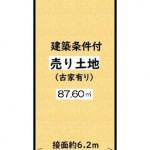 現況:古家有(建築条件付き売土地)(間取)