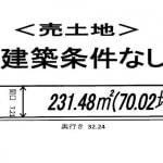 ※建築条件無売土地(間取)