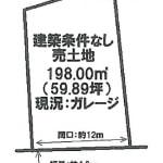 ※現況:ガレージ(間取)