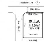 【現:更地】※建築条件付き売土地(間取)