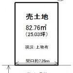※建築条件無し売土地(間取)