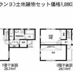 ※建築参考プランB 土地建物セット価格1,880万円